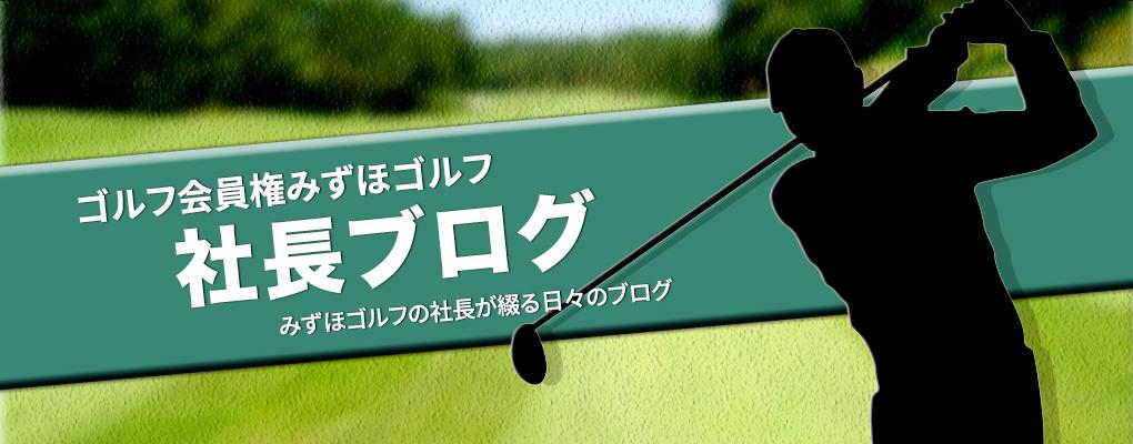 ゴルフ会員権みずほゴルフ社長ブログ